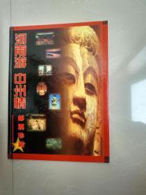 河南游中州情邮票珍藏。带邮票。基本全新。