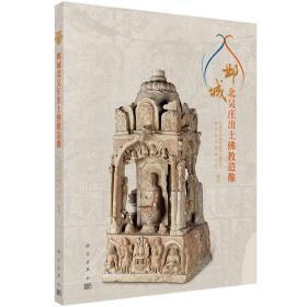 邺城北吴庄出土佛教造像(一版二印)