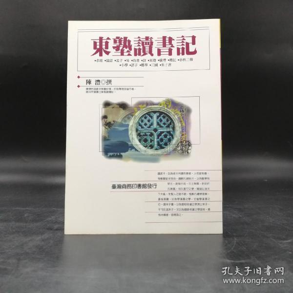台湾商务版  陈澧《東塾讀書記》(锁线胶订)