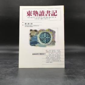 台湾商务版  陈澧《东塾读书记》(锁线胶订)