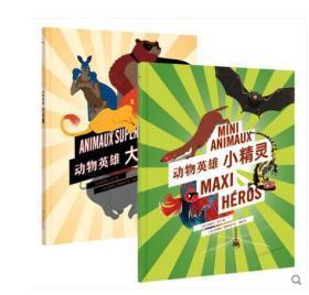 动物英雄:大无畏+动物英雄:小精灵 全2册 读小库7-9岁自然绘本 儿童动物认知图画绘本书 小学生课外读物书籍 新星出版社