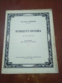 小号协奏曲(小号及钢琴谱)俄文版 沈培德印章