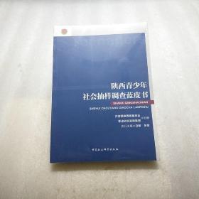 陕西青少年社会抽样调查蓝皮书  塑封未拆