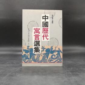 台湾商务版  李奕定选辑《中国历代寓言选集》