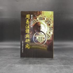 台湾商务版  陈鼓应 赵建伟《周易注译与研究》