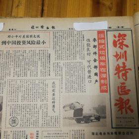 邓**对美国朋友说到中国投资风险最小。第四版,山西大学教授罗元贞手迹!《深圳特区报》