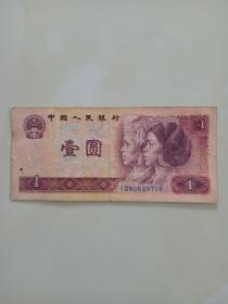 第四套人民币 四版 1元/一元/壹圆 1980版·10