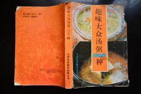 趣味大众汤粥1000种
