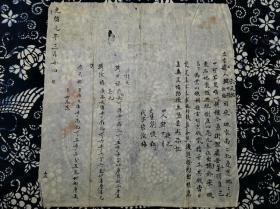 清代光绪元年民间书法真迹手写毛笔字卖地字据契纸真品