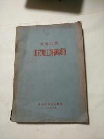 黑龙江省中药加工炮制规范