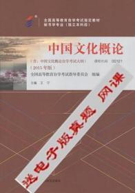 自考教材 中国文化概论(2015年版)自学考试教材送电子历年真题试卷视频课