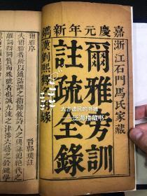 经典字书】嘉庆版【尔雅旁训注疏】2册4卷全。此书为著名字书,原签仍存,前人朱笔圈点,品佳 。