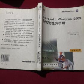 Microsoft Windows 2000 系统管理员手册