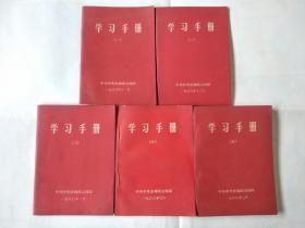 学习手册(1-5)