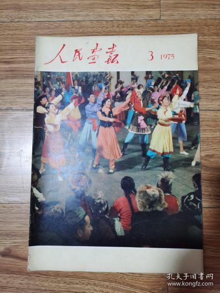 人民画报 1975.3