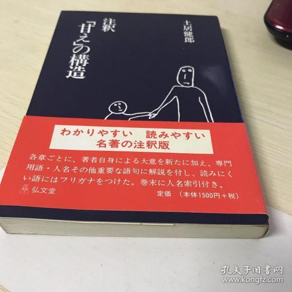日文原版「甘え」の构造   土居健郎