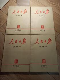 人民日报合订本1976年6/10/11/12四本合售