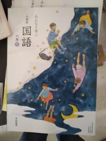 日本小学国语教科书学校图书出版社