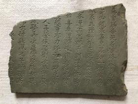 宋 残碑 字体如宋版书,可制作残碑砚、赏玩等。