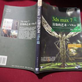 3ds max7渲染的艺术