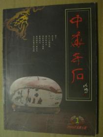 中华奇石【2008年第1期】总第4期