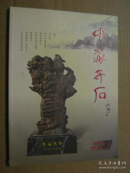中华奇石【2007年第3期】总第3期