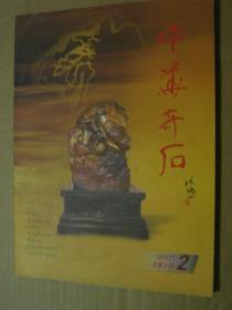 中华奇石【2007年第2期】总第2期