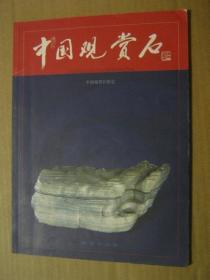 中国观赏石【2005年试刊号1、2、3、5、总第2期】