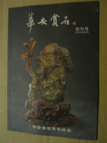 华安赏石(创刊号)