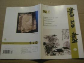 书与画【1999年第6期】