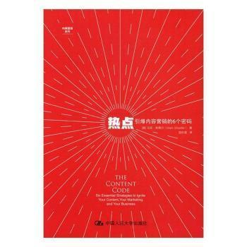 全新正版图书 热点:引爆内容营销的6个密码 (美)马克·舍费尔(Mark Shaefer)著 中国人民大学出版社 9787300236018 武汉市洪山区天卷书店