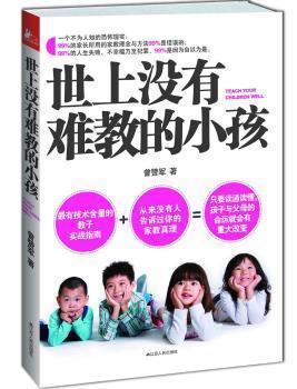 全新正版图书 世上没有难教的小孩 曾赞军 著 江苏人民出版社 9787214088246 武汉市洪山区天卷书店