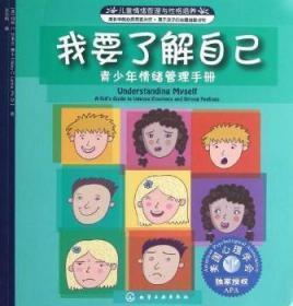 全新正版图书 我要了解自己-青少年情绪管理手册 (美)玛丽·C.拉米亚(Mary C. Lamia)著 化学工业出版社 9787122154347 武汉市洪山区天卷书店
