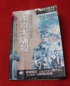南京大屠杀(历史备忘录)--图片集--无碟--A24