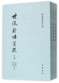世说新语笺疏(全三册)