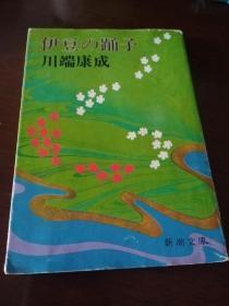 日文原版 伊豆的舞女 伊豆の踊子 川端康成