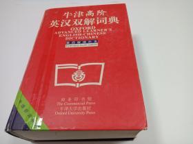 牛津高阶英汉双解词典 第四版增补本