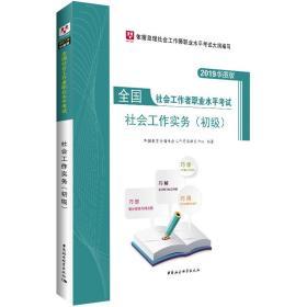 华图版2019全国社会工作者职业水平考试辅导用书:社会工作实务(初级)