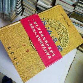 中华传统文化经典现代版(精)共四种八册全(1.资治通鉴上下。2、二十五史上下。3、四书五经上下。4、兵书战策上下)