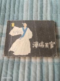 《80年代连环画:海瑞罢官》(绘画:黄全昌,上海人民美术出版社1980年一版一印)