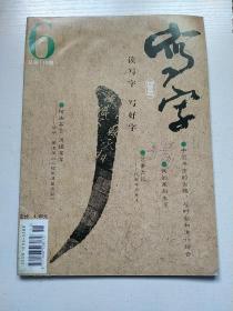 杂志期刊:写字 2007.6总第119期