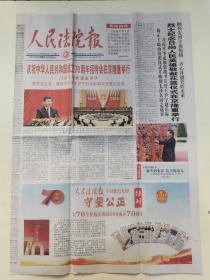 人民法院报2019年10月1日国庆70周年特刊