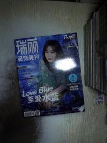 瑞丽服饰美容 2019 6