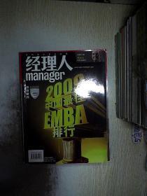 经理人 2009 11