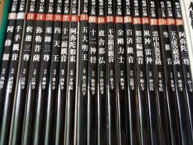 魅惑之佛像 16开全20册 日本京都奈良寺院 古代国宝佛雕精解