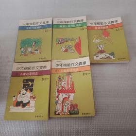 少年模范作文宝库.1-5(5本合售).