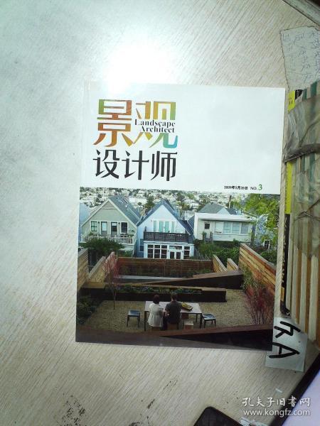 景观设计师 2009 5 NO 3