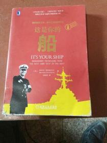 这是你的船(白金版)