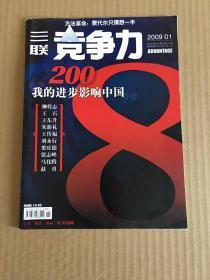 竞争力2009年第一期 snm1