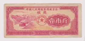 66年西藏军区粮票